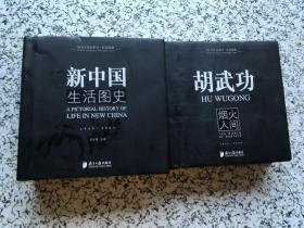 烟火人间+新中国生活图史:(1949-2009) 共 2  本