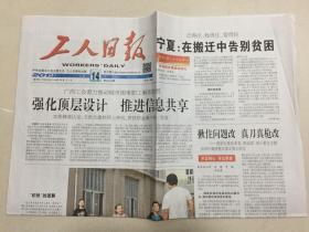 工人日报 2019年 8月14日 星期三 第20144期 今日8版 邮发代号:1-5