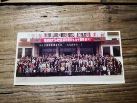 老照片原照:《94全国摄影理论年会》