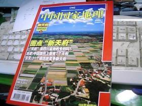 中国国家地理2008.1
