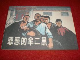 连环画《罪恶的牟二黑》50开,陶长华,赵仁年绘画。学林出版社,一版一印,