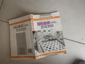 国际跳棋(100格)普及教材