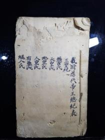毛笔手抄 我国历代帝王总纪表 字体漂亮 品较差 24页49面