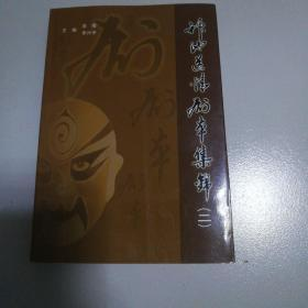 神池道情剧本集锦(二),仅印500册,品佳。