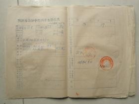 波阳县高初中选拔学生登记表25份带一份通知