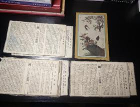 七八十年代剪报一份《三十六计新编》十一至十二、十四至二十四、二十六至三十六