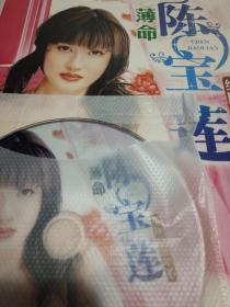 DVD 香港电影合集 陈宝莲