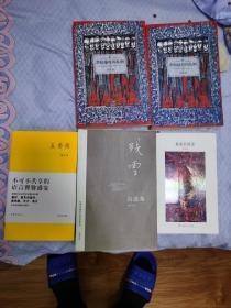 残雪作品5本(含残雪自选集、五香街、黑暗地母的礼物(上)、黑暗地母的礼物(下)、垂直的阅读)
