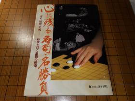 【日本原版围棋书】记忆中的名局名胜负