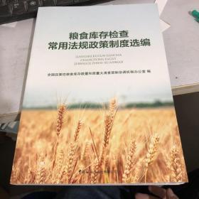 粮食库存检查常用法规政策制度选编 9787517503460《2019年4月第1版1印》《16开》