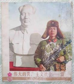 C305伟大的共产主义战士雷锋