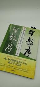 日本原版董其昌临写王羲之圣教序