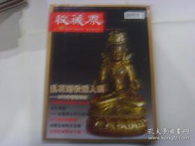 收藏界(2012年第5期),带一枚藏书票 一张入场券