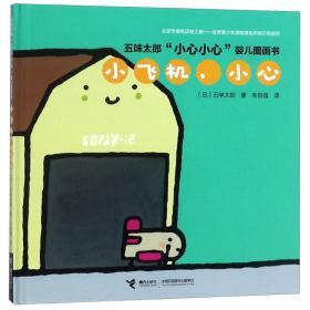 """小飞机,小心/五味太郎""""小心小心""""婴儿图画书"""
