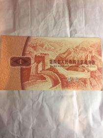 第四套人民币四方联连体钞(壹圆)