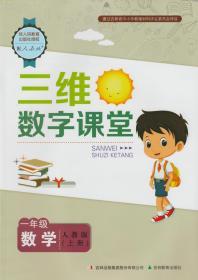 2019秋 人教版 三维数字课堂 数学 一年级上册