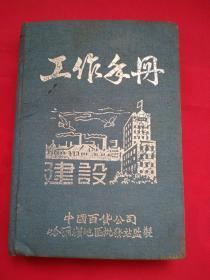 50年代36开硬精装建设工作手册(中国百货公司哈尔滨地区批发站监制)