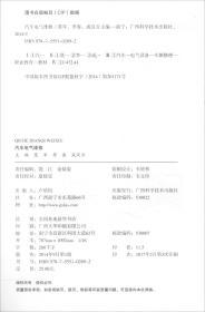 汽车电气维修/广西中职汽车运用与维修专业资源库联合开发项目系列教材
