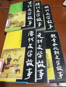 连环画(中学生学古文辅导丛书)3.4.5.6.7.8六本合售