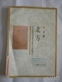 北方 中国现代诗歌名家名作原版库.