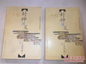 中国古典文学名著精品集 封神演义 (上下全册)