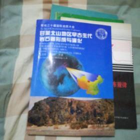 甘蒙北山地区早古生代岩石圈形成与演化【16开】,,