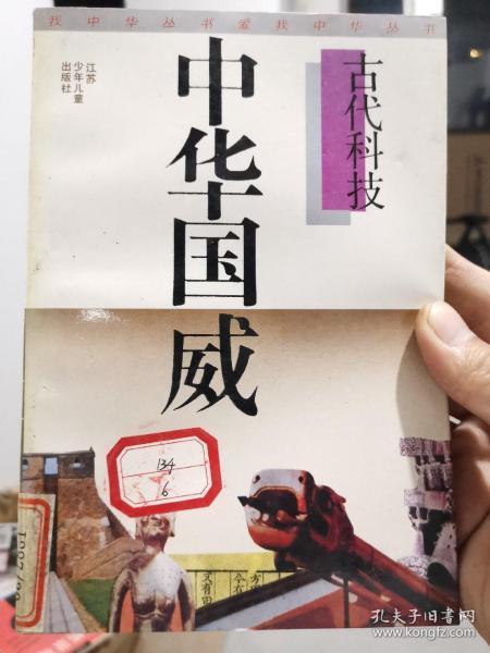 中华国威古代科技