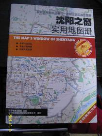 沈阳之窗实用地图册(16开)