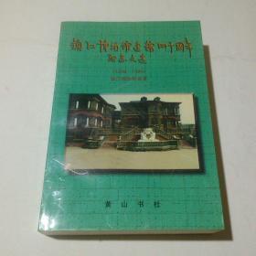 签名本:镇江博物馆建馆四十周年纪念文选(1958-1998)