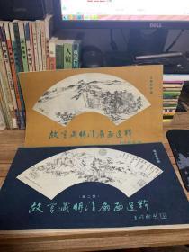 故宫藏明清扇面选粹(1-7册全)