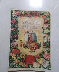 1959年 年历画《喜庆丰收》余连如.作 1958年初版