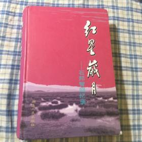 红星岁月:石邦智回忆录(红军干部,湖南省人大副主任)