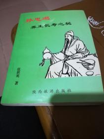 《孙思邈养生长寿之秘》