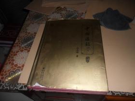 中国匾额学研究 (刘光瑞  著)  大16开 精装正版现货