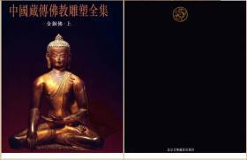 中国藏传佛教雕塑全集