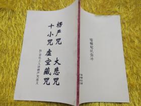 楞严咒 大悲咒 十小咒 虚空藏咒(附:宣化上人讲楞严咒意义)