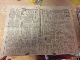 1941年2月10日 前线日报一张,内有章永钦的蓬勃发展中的余姚手工纺织业(内写到大地如银的棉花产区,手工纺织业蓬勃发展,一个数字的统计等),赋飞的一个小小的山城-金谿(金溪),格林译的日寇与荷印之史的考察,中缝有祝同中学校董会鸣谢,每日文萃版写到 美国两洋政策,陶希圣的海南岛与厦门-日汪间之秘密约定,内战地版有叶金的独白,老江的美国影像派诗人(有黄昏,一个夏天的早晨,答辩,有什么关系等诗)等等