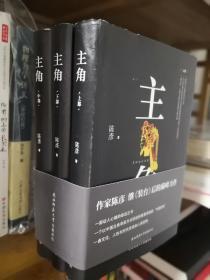 主角 陈彦签名钤印题词 一版一印