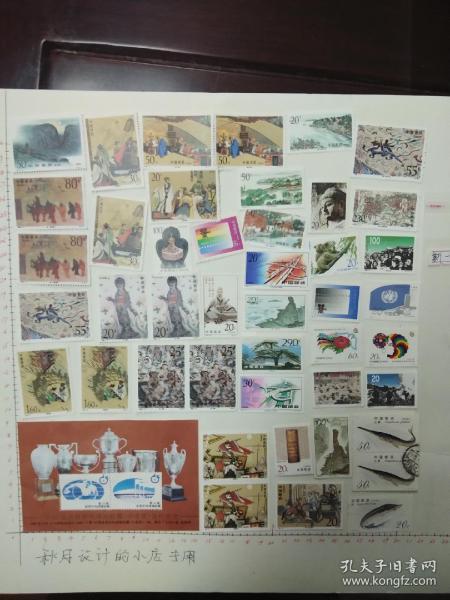 新中国新邮票一批-1