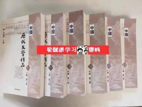 二手正版中国历代文学作品选 上中下编全六册 朱东润 上海古籍
