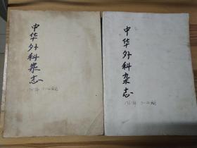 中华外科杂志1981.1-12合订