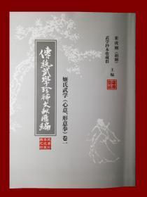 《传统武学珍稀文献汇编》姬氏武学(心意、形意拳)卷一