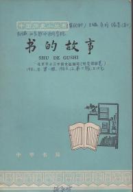 《书的故事》【中国历史小丛书,1963年印,有如图勾画和批注】
