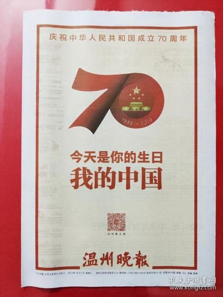 温州晚报  2019年10月1日。庆祝中华人民共和国成立70周年,(8版全)。