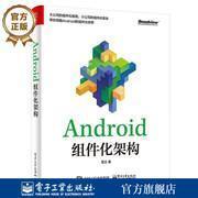 官方 Android组件化架构 Android组件编程 安卓组件编译原理 Gradle优化基础教程 应用程序开发 Android组件化开发实战教程