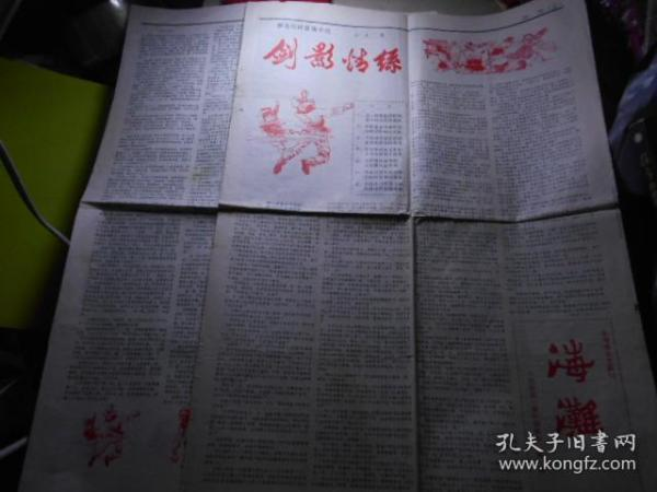 """北海报文艺副刊《海滩》(第一期)(笑傲江湖报纸版""""剑影情丝"""",对开8版全)"""