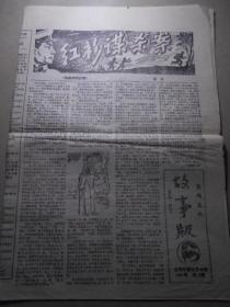 宝鸡文化故事版(试刊号)