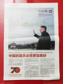 信息日报2019年10月2日(8版全)