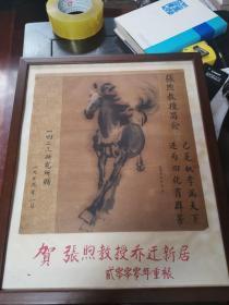 本店收到一张(徐悲鸿的马)送给张煦院士的,不知道是印的还是画的,请老师专家看下,谢了