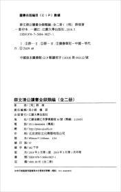 薛文清公读书全录类编(套装上下册)